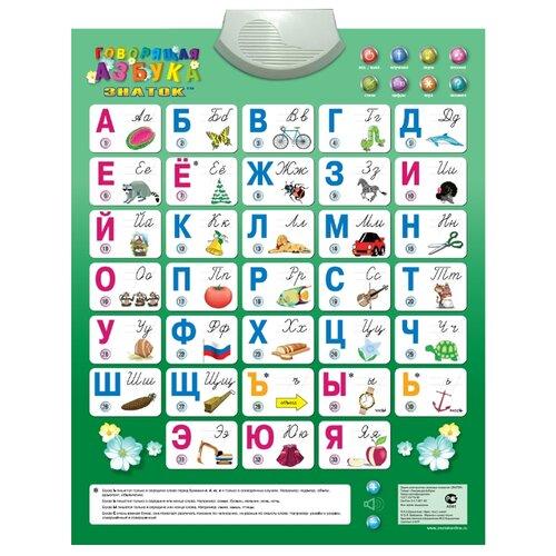 Электронный плакат Знаток Говорящая азбука с 8 режимами работы 70082 электронный звуковой плакат знаток говорящая таблица умножения 70024