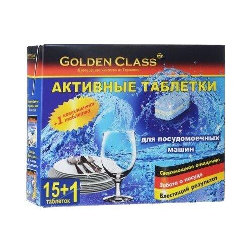 Golden активные таблетки для посудомоечной машины, 16 шт.
