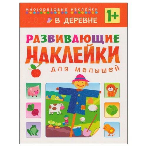 Развивающие наклейки для малышей. В деревне мозаика синтез мозаика синтез комплект из 10 книг развивающие наклейки для малышей