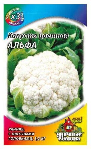 Семена Гавриш Удачные семена ХИТ х3 Капуста цветная Альфа 0,3 г