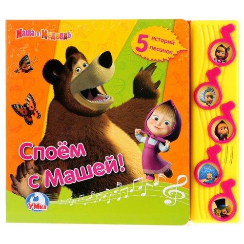 Купить Кузовков О. Маша и Медведь. Споём с Машей! , Умка, Книги для малышей