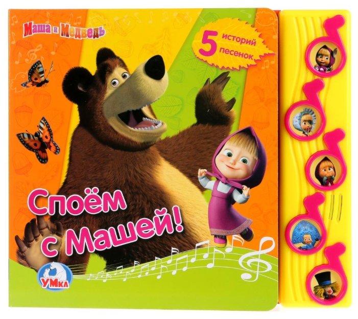 """Кузовков О. """"Маша и Медведь. Споём с Машей!"""" — Книги для малышей — купить по выгодной цене на Яндекс.Маркете"""