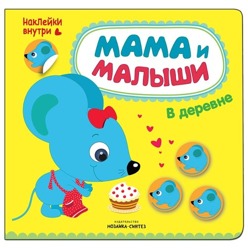Купить Книжка с наклейками Мама и малыши. В деревне , Мозаика-Синтез, Книжки с наклейками