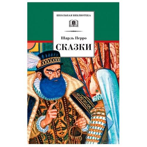 Перро Ш. Сказки (Перро Ш.)Детская художественная литература<br>