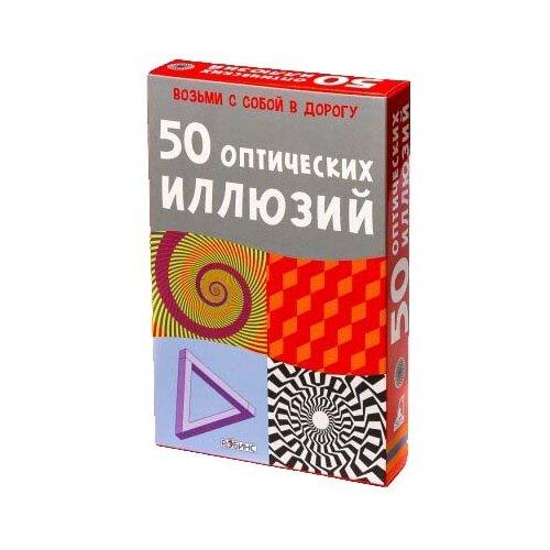 Купить Настольная игра Робинс Асборн - карточки. 50 оптических иллюзий, Настольные игры