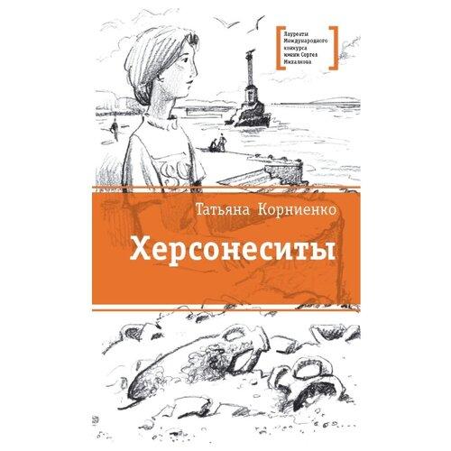 Купить Корниенко Т. Г. Херсонеситы , Детская литература, Детская художественная литература