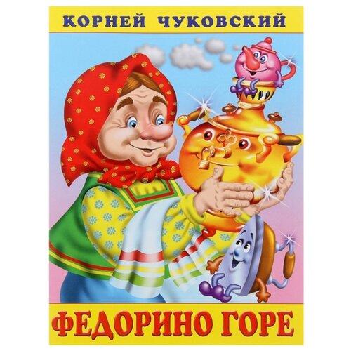Купить Чуковский К.И. Сказки Корнея Чуковского. Федорино горе , Фламинго, Детская художественная литература