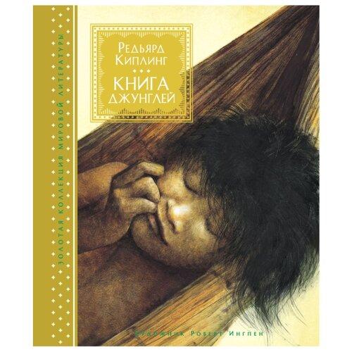 """Киплинг Р. """"Золотая коллекция мировой литературы с илл. Роберта Ингпена. Книга джунглей"""""""