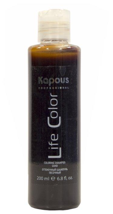Шампунь Kapous Professional Life Color Песочный shampoo