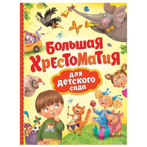 Купить Большая хрестоматия для детского сада, РОСМЭН, Детская художественная литература