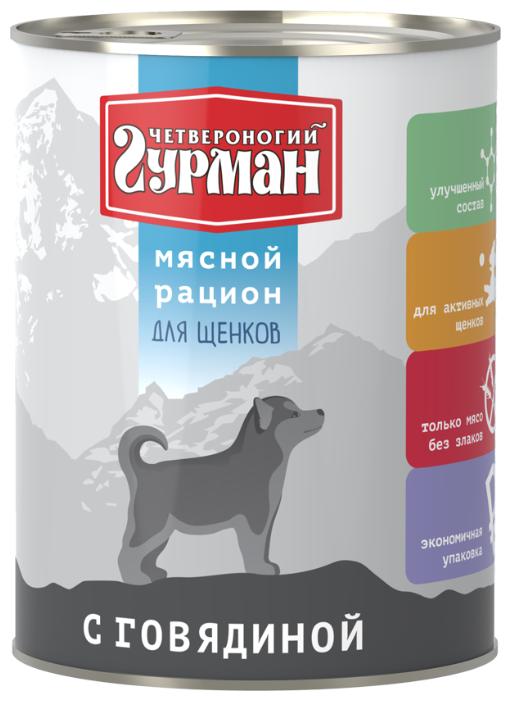 Корм для щенков Четвероногий Гурман Мясной рацион говядина 850г (для крупных пород)