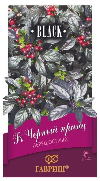 Семена Гавриш Black Перец декоративный острый Черный принц F1 5 шт.