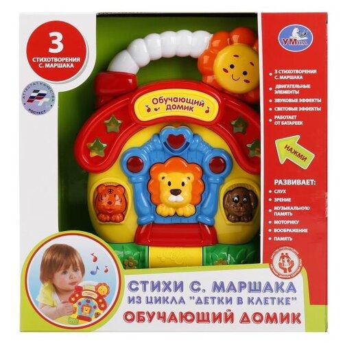 Интерактивная развивающая игрушка Умка Обучающий домик