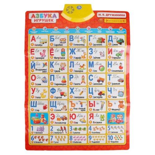 Электронный плакат Умка Азбука игрушекОбучающие плакаты<br>