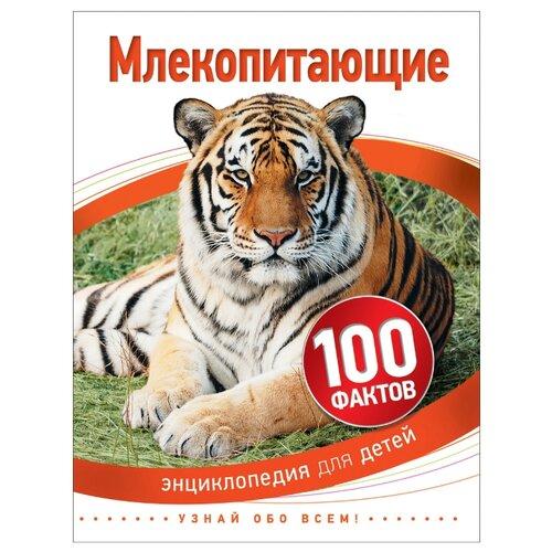 Купить Джонсон Д. 100 фактов. Млекопитающие , РОСМЭН, Познавательная литература