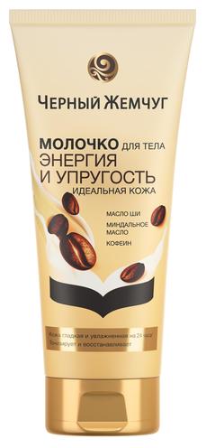 Молочко для тела Черный жемчуг Энергия и упругость Масло Ши, Миндальное масло, Кофеин