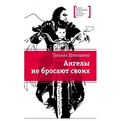 Шипошина Т. В. Ангелы не бросают своихДетская художественная литература<br>