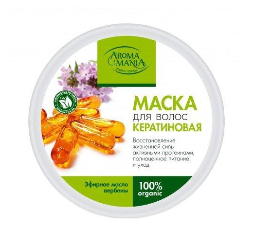 AROMA MANIA Маска для волос кератиновая с эфирным маслом вербены