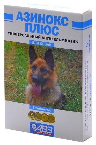 *АВЗ Азинокс + антигельминтик д/собак