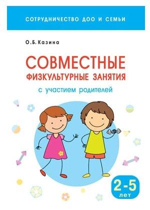 """Казина О. Б. """"Сотрудничество ДОО и семьи. Совместные физкультурные занятия с участием родителей (2-5 лет)"""""""