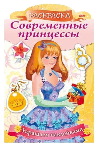 Hatber раскраска украшаем наклейками современные принцессы принцесса с подарком с фигурной высечкой купить по выгодной цене на яндекс маркете