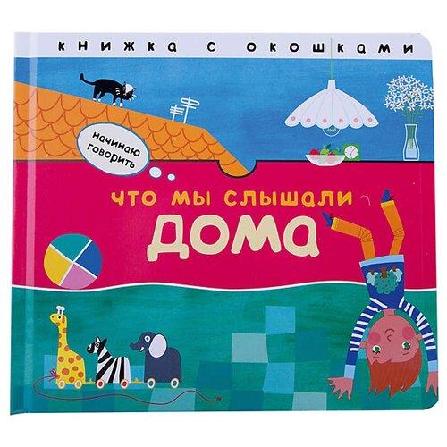 Купить Краснушкина Е.Е. Начинаю говорить. Что мы слышали дома , Мозаика-Синтез, Книги для малышей