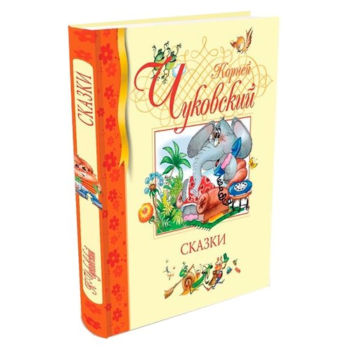 Купить Чуковский К. Библиотека детской классики. Сказки. Чуковский , Machaon, Детская художественная литература