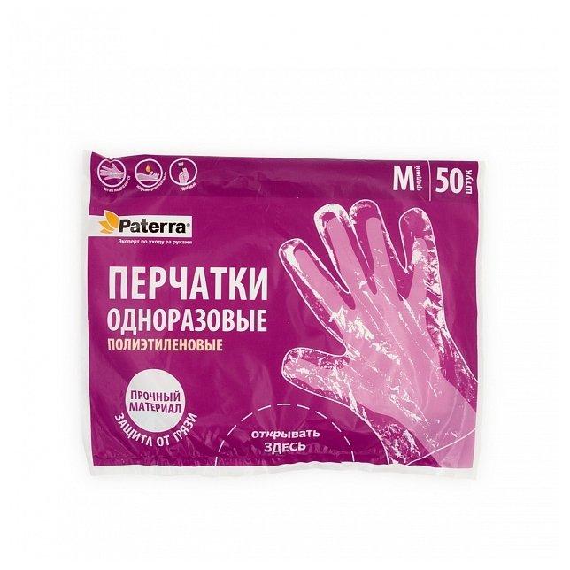 Перчатки Paterra хозяйственно-бытовые, 402-037