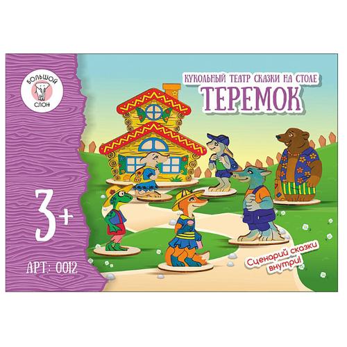 Купить Большой слон Настольный театр Теремок (0012), Кукольный театр