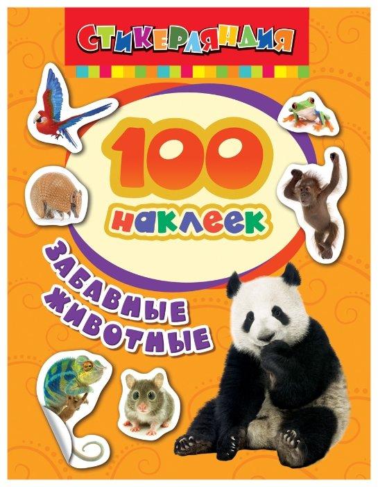 РОСМЭН Набор наклеек Стикерляндия Забавные животные, 100 шт. (24470)