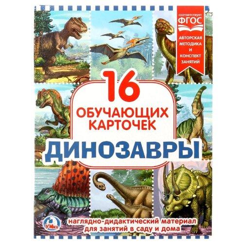 Набор карточек Умка Динозавры 21.8x16.7 см 16 шт.Дидактические карточки<br>