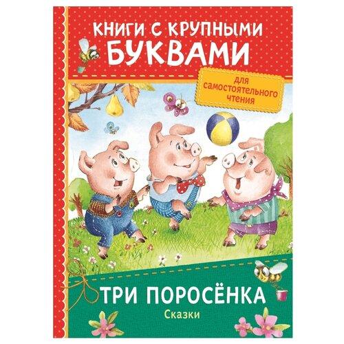 Купить Котятова Н.И. Книги с крупными буквами. Три поросенка. Сказки , РОСМЭН, Детская художественная литература