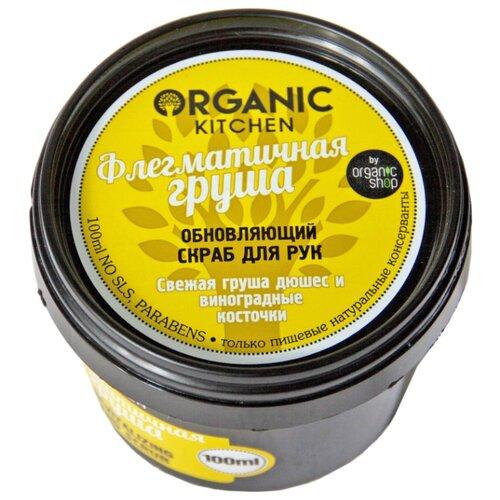 Organic Shop Скраб для рук Organic kitchen Флегматичная груша 100 млСкрабы и пилинги<br>