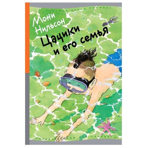 Нильсон М. Цацики и его семья , Самокат, Детская художественная литература  - купить со скидкой