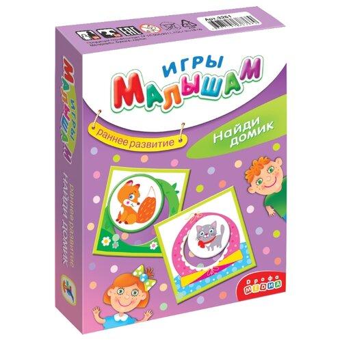 Купить Настольная игра Дрофа-Медиа Игры малышам. Найди домик, Настольные игры