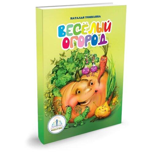 Купить Пособие для говорящей ручки Знаток Весёлый огород, Обучающие материалы и авторские методики