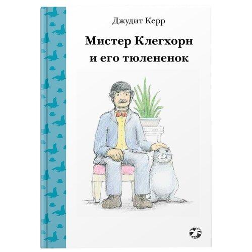 Купить Керр Д. Мистер Клегхорн и его тюлененок , Белая ворона, Детская художественная литература
