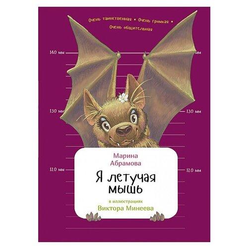 Купить Абрамова М. Занимательная зоология. Я летучая мышь , Альпина Паблишер, Познавательная литература
