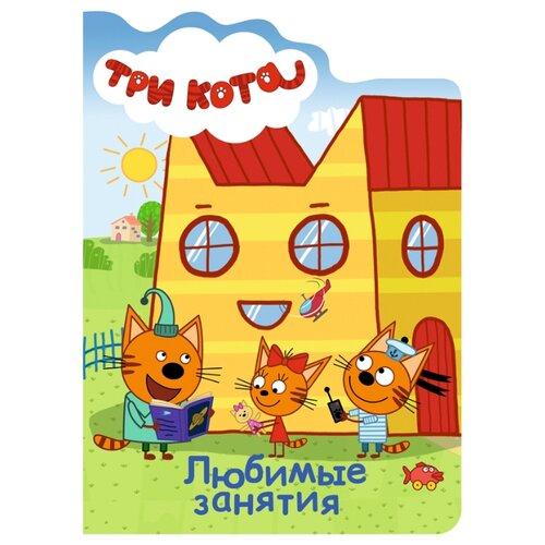 Купить Три кота. Любимые занятия, Проф-Пресс, Книги для малышей
