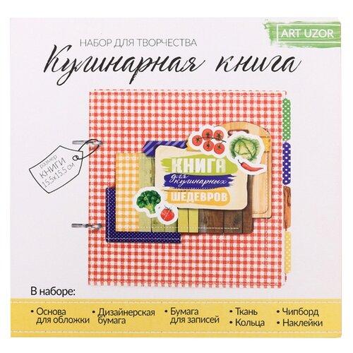 Купить Набор для создания кулинарной книги Арт Узор Для кулинарных шедевров 2996901, 15, 5 × 15, 5 × 2, 5 см красный/белый, Бумага и наборы