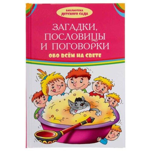 Купить Библиотека детского сада. Загадки, пословицы, поговорки обо всем на свете, Оникс, Детская художественная литература