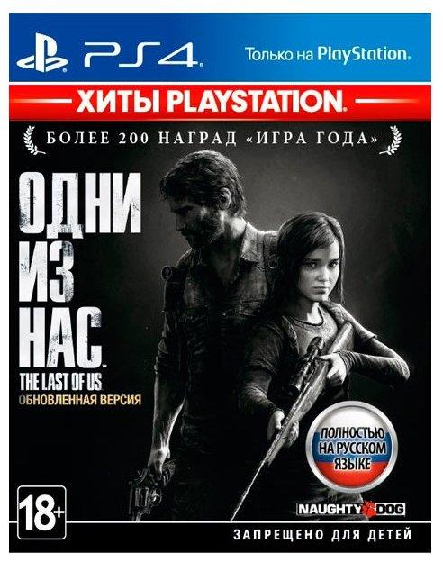 Одни из нас. Обновленная версия (Хиты PlayStation) ps4