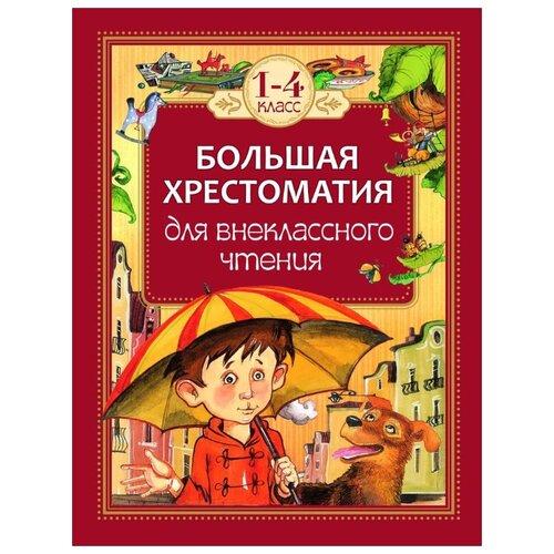 Купить Большая хрестоматия для внеклассного чтения. 1-4 класс, РОСМЭН, Детская художественная литература
