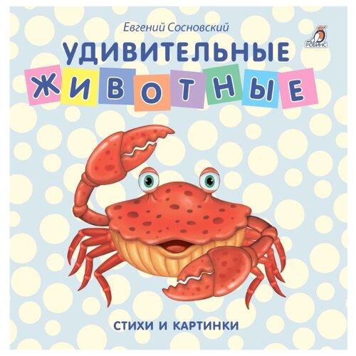 книжки картонки робинс книжки картонки забавные животные знаки зодиака для малышей Сосновский Е. Моя самая первая книжка. Книжки-картонки. Удивительные животные