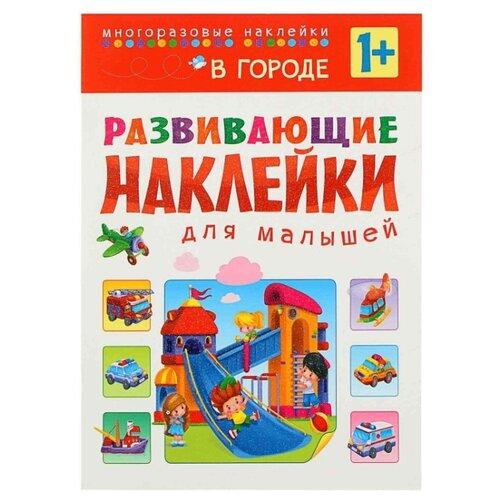 Купить Книжка с наклейками Развивающие наклейки для малышей. В городе, Мозаика-Синтез, Книжки с наклейками