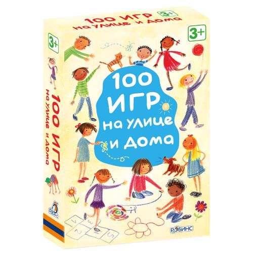Купить Настольная игра Робинс Асборн - карточки. 100 игр на улице и дома, Настольные игры