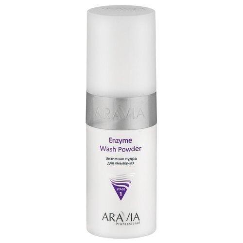 ARAVIA Professional пудра энзимная для умывания Enzyme Wash Powder, 150 мл