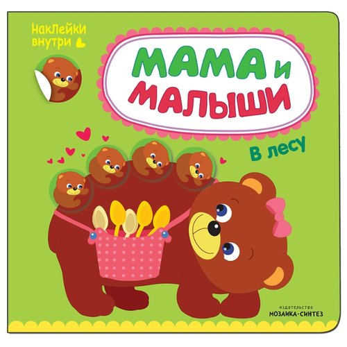 Купить Книжка с наклейками Мама и малыши. В лесу , Мозаика-Синтез, Книжки с наклейками