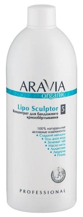 Aravia концентрат Organic Lipo Sculptor