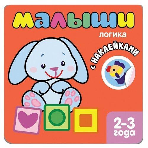 Купить Книжка с наклейками для самых маленьких. Логика, Мозаика-Синтез, Книжки с наклейками